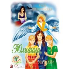 """Юлианна, или Игра в """"дочки-мачехи"""" (3 часть)"""