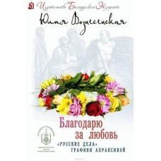 """Благодарю за любовь. """"Русские дела"""" графини Апраксиной"""
