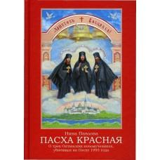 Пасха красная. О трех Оптинских новомучениках, убиенных на Пасху 1993 года