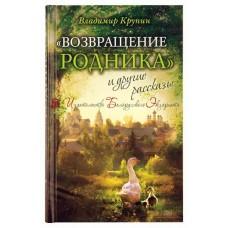 """""""Возвращение родника"""" и другие рассказы"""