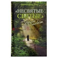 """""""Несвятые святые"""" и другие рассказы"""