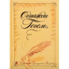 Однажды Гоголь... Рассказы из жизни писателя