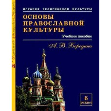 Основы православной культуры. Учебное пособие. 6 раздел