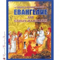 Евангелие для самых маленьких. Школа православия (большая)