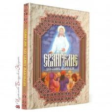 Евангелие для самых маленьких. Школа Православия (малая)