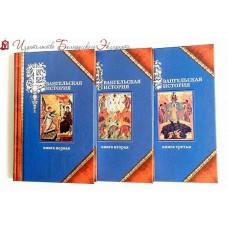 Евангельская история в 3-х томах