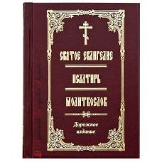 Святое Евангелие, Псалтирь, Молитвослов. Дорожное издание