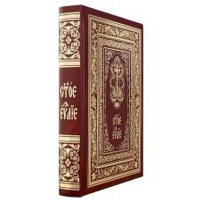 Святое Евангелие на церковно-славянском языке богослужебное
