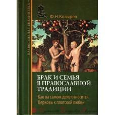 Брак и семья в православной традиции