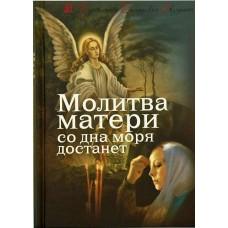 Молитва матери со дна моря достанет