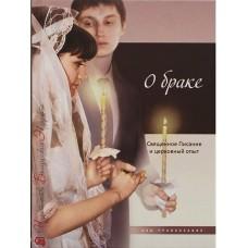 О браке: Священное Писание и церковный опыт