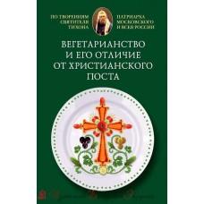 Вегетарианство и его отличие от христианского поста: По творениям святителя Тихона, Патриарха Московского и всея России