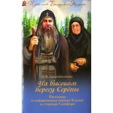 На высоком берегу Серены. Рассказы о священномученике Кукше и старице Сепфоре