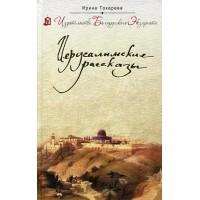 Иерусалимские рассказы: записки паломницы