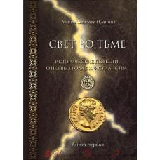 Свет во тьме. Исторические повести о первых годах христианства (в 2 книгах)