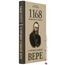 1168 вопросов и ответов о Православной вере