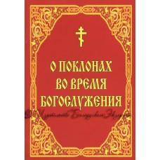 О страхе Божием. С приложением канона умилительного Господу нашему Иисусу Христу