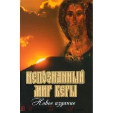 Непознанный мир веры. Новое издание