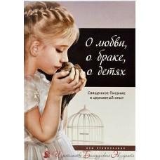 О любви, о браке, о детях: Священное Писание и церковный опыт