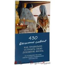 430 отеческих советов как правильно устроить свою духовную жизнь. На основании писаний святых отцов и подвижников благочестия
