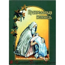 Православная исповедь