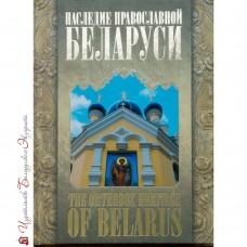 Наследие православной Беларуси (на 2-ух языках)