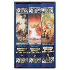 Библейская история Ветхого и Нового Завета - комплект из 3-х книг