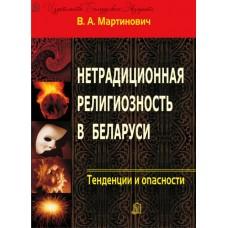 Нетрадиционная религиозность в Беларуси. Тенденции и опасности