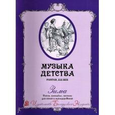Музыка детства. Россия, XIX век. Зима
