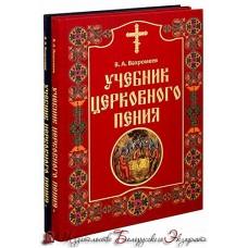 Учебник церковного пения. В 2-х томах
