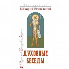 Духовные беседы. Преподобный Макарий Египетский