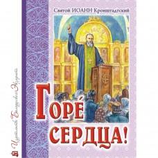 ГорЕ сердца! Святой Иоанн Кронштадский