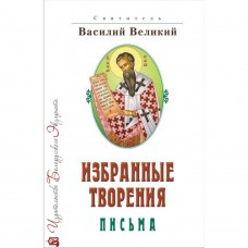 Избранные творения. Письма. Святой Василий Великий