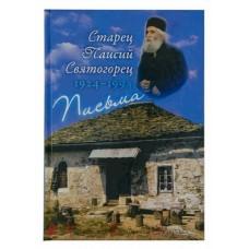 Старец Паисий Святогорец. Письма, руководство к молитве, духовное завещание