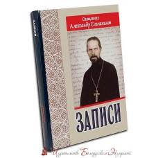 Записи. Священник Александр Ельчанинов