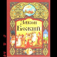 Закон Божий (5 книг в 1 томе)