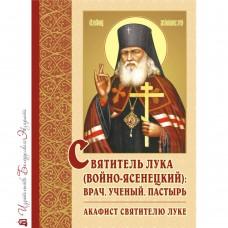 Святитель Лука (Войно-Ясенецкий): врач, учёный, пастырь. Акафист святителю Луке