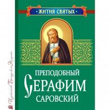Жития святых. Преподобный Серафим Саровский