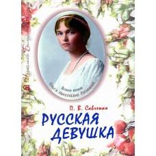 Русская девушка. Великая княжна Ольга Николаевна Романова