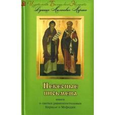 Небесные письмена. Книга о святых равноапостольных Кирилле и Мефодии