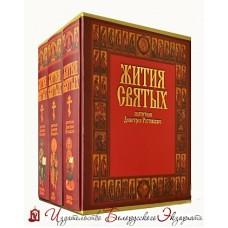 Жития Святых в 3-х томах (коробка целоф. упаковка)