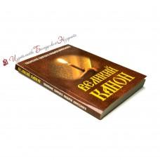 Великий канон. Творение Св. Андрея Критского. С житием Прп. Марии Египетской