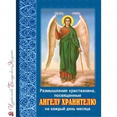Размышления христианина, посвящённые Ангелу Хранителю на каждый день месяца. С приложением канона Ангелу Хранителю