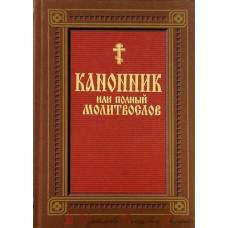 Канонник или полный молитвослов на церковно-славянском языке