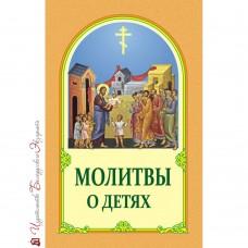 Молитвы о детях (малый формат)