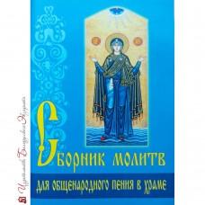 Сборник молитв для общенародного пения в храме (средний формат)