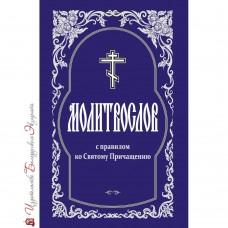 Молитвослов с правилом ко Святому Причащению (синий)