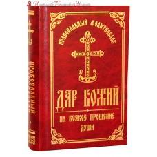 Дар Божий. Православный молитвослов на всякое прошение души (2 варианта обложки)