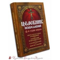 """Целебник православный """"Да не отыдеши неисцелен"""""""